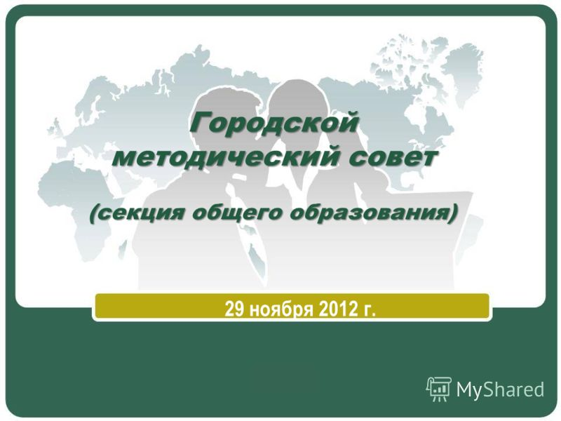 Городской методический совет (секция общего образования) 29 ноября 2012 г.