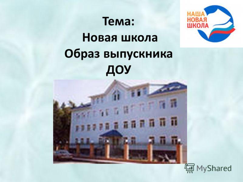 Тема: Новая школа Образ выпускника ДОУ