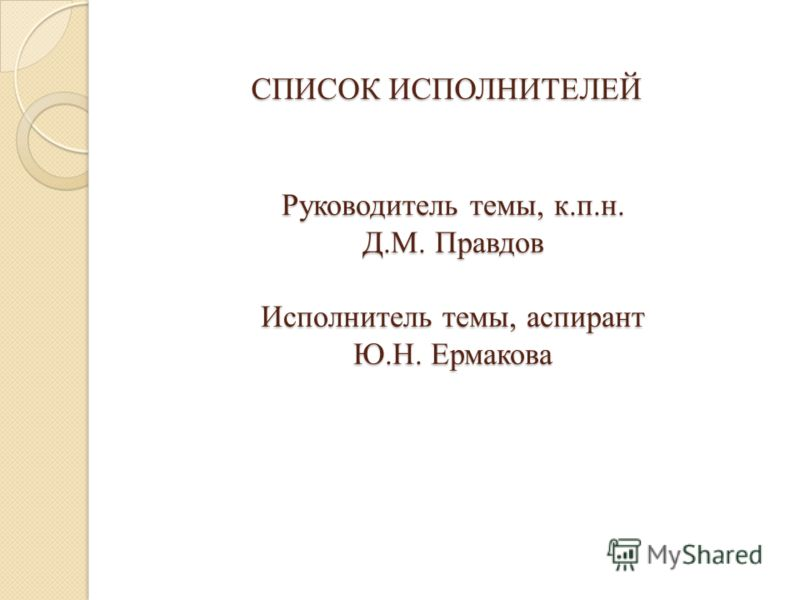 Руководитель темы, к.п.н. Д.М. Правдов Исполнитель темы, аспирант Ю.Н. Ермакова СПИСОК ИСПОЛНИТЕЛЕЙ
