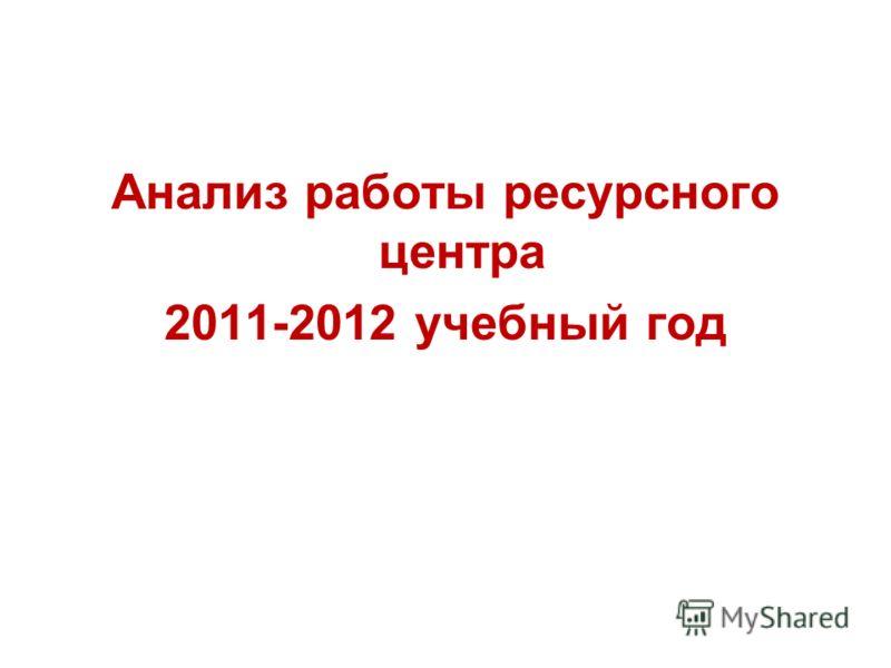 Анализ работы ресурсного центра 2011-2012 учебный год