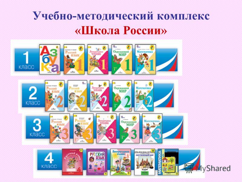 Учебно-методический комплекс «Школа России»