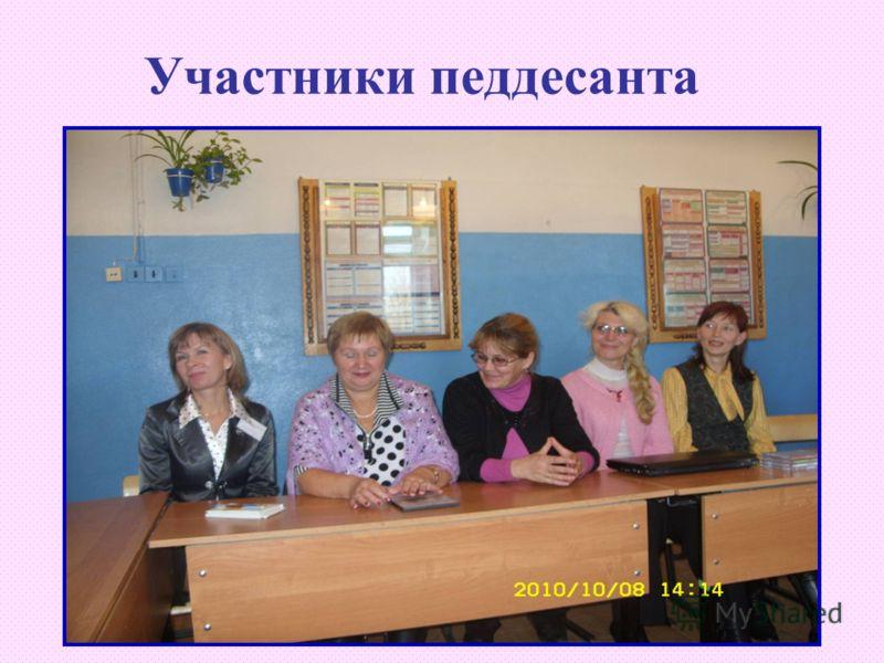 Участники педдесанта