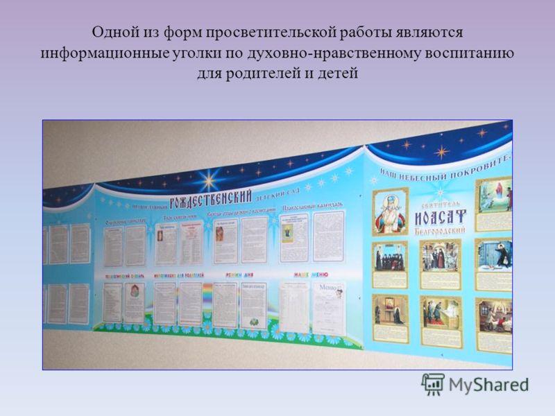 Одной из форм просветительской работы являются информационные уголки по духовно-нравственному воспитанию для родителей и детей