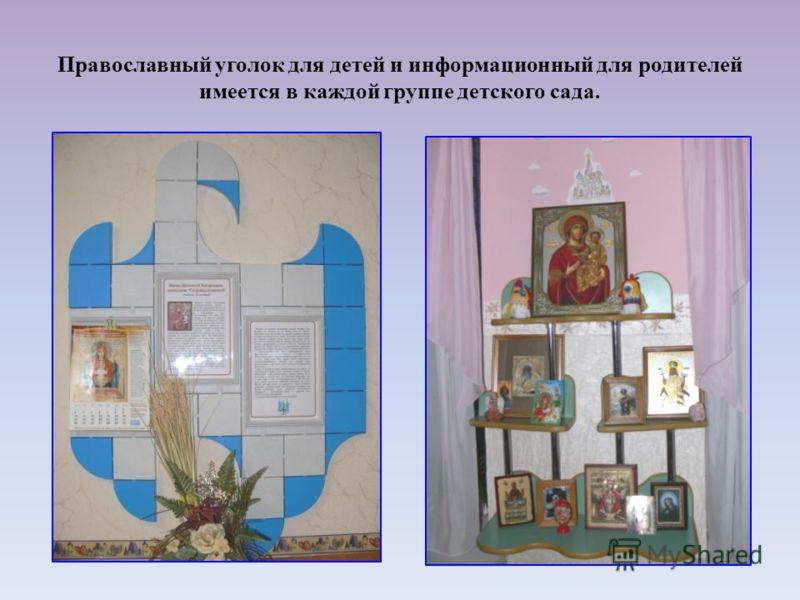 Православный уголок для детей и информационный для родителей имеется в каждой группе детского сада.