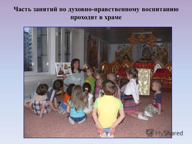 Часть занятий по духовно-нравственному воспитанию проходят в храме