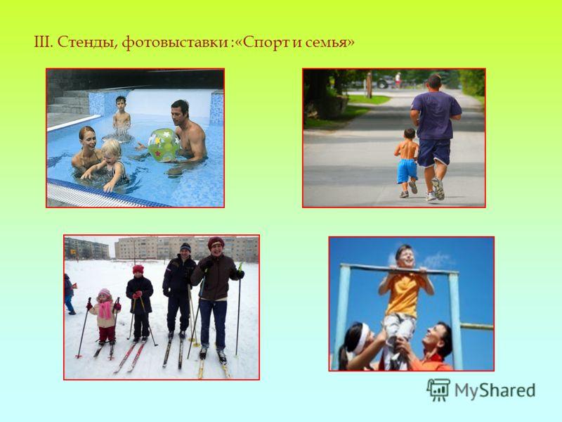 III. Стенды, фотовыставки :«Спорт и семья»