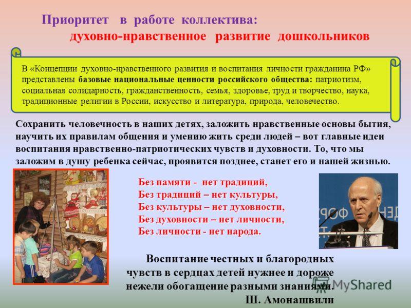 В «Концепции духовно-нравственного развития и воспитания личности гражданина РФ» представлены базовые национальные ценности российского общества: патриотизм, социальная солидарность, гражданственность, семья, здоровье, труд и творчество, наука, тради