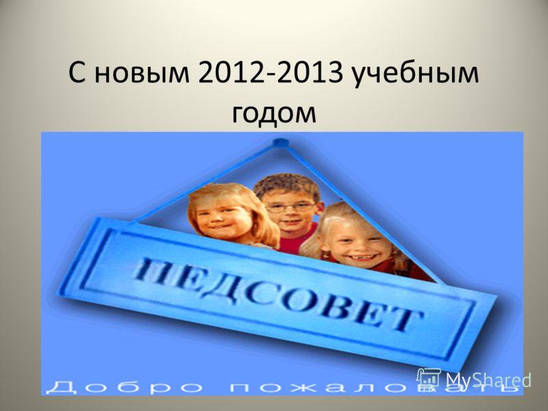 С новым 2012-2013 учебным годом