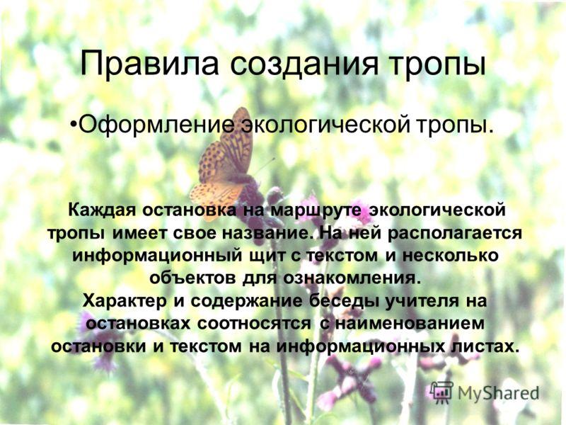 Правила создания тропы