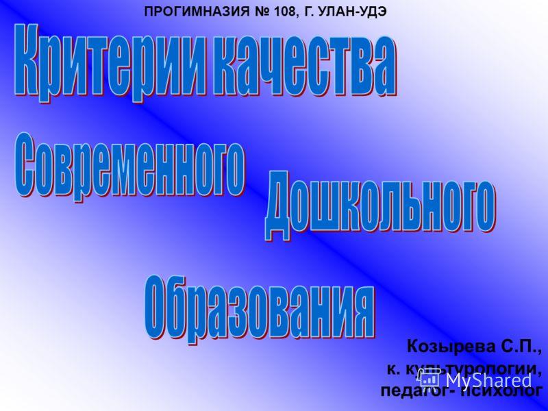 ПРОГИМНАЗИЯ 108, Г. УЛАН-УДЭ Козырева С.П., к. культурологии, педагог- психолог