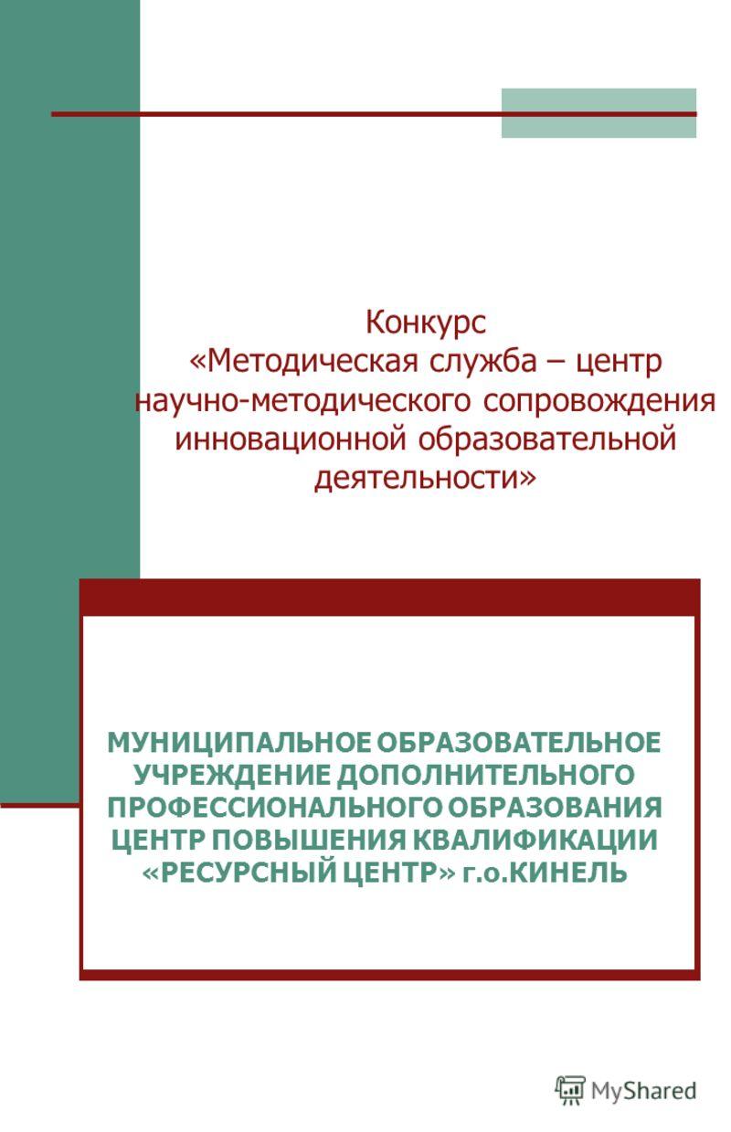 Конкурс «Методическая служба – центр научно-методического сопровождения инновационной образовательной деятельности» МУНИЦИПАЛЬНОЕ ОБРАЗОВАТЕЛЬНОЕ УЧРЕЖДЕНИЕ ДОПОЛНИТЕЛЬНОГО ПРОФЕССИОНАЛЬНОГО ОБРАЗОВАНИЯ ЦЕНТР ПОВЫШЕНИЯ КВАЛИФИКАЦИИ «РЕСУРСНЫЙ ЦЕНТР»