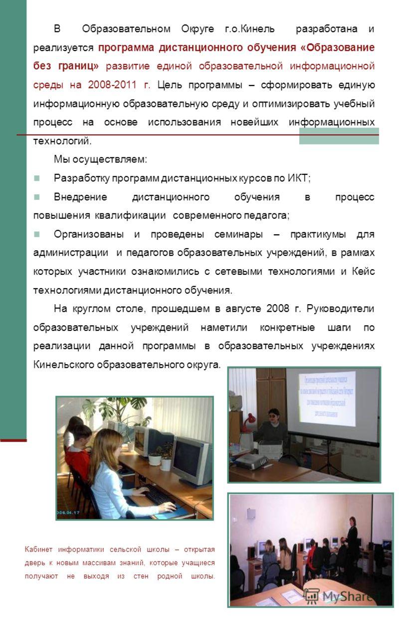 Программа Курсов Дистанционного Обучения