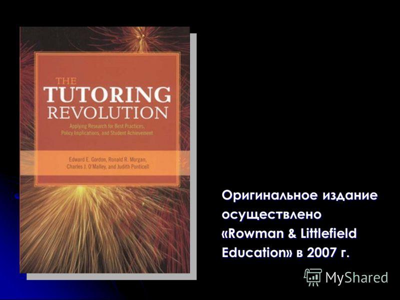 Оригинальное издание осуществлено «Rowman & Littlefield Education» в 2007 г.