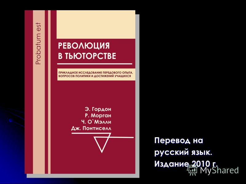 Перевод на русский язык. Издание 2010 г.