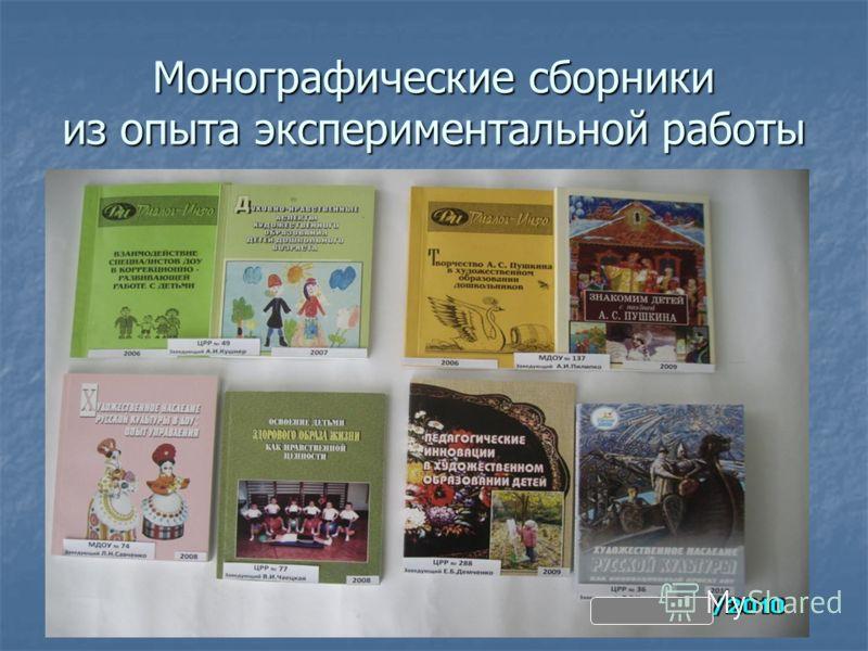 Монографические сборники из опыта экспериментальной работы