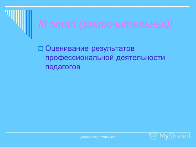 детский сад Реченька8 III этап (заключительный) Оценивание результатов профессиональной деятельности педагогов