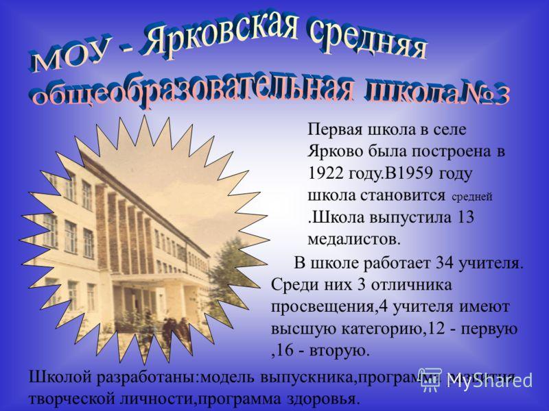Первая школа в селе Ярково была построена в 1922 году.В1959 году школа становится средней.Школа выпустила 13 медалистов. В школе работает 34 учителя. Школой разработаны:модель выпускника,программа развития творческой личности,программа здоровья. Сред