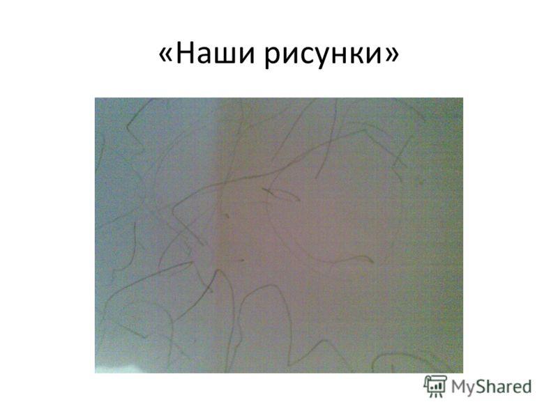 «Наши рисунки»