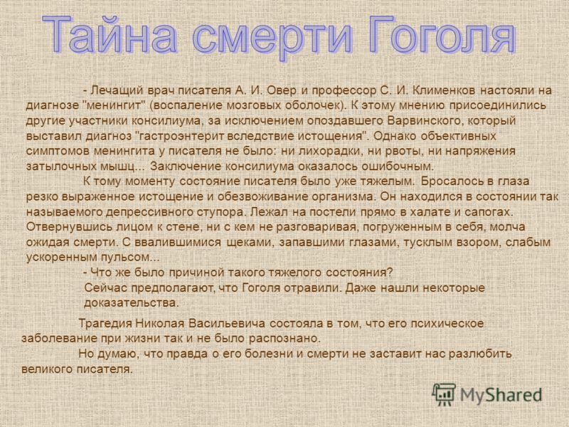 - Лечащий врач писателя А. И. Овер и профессор С. И. Клименков настояли на диагнозе