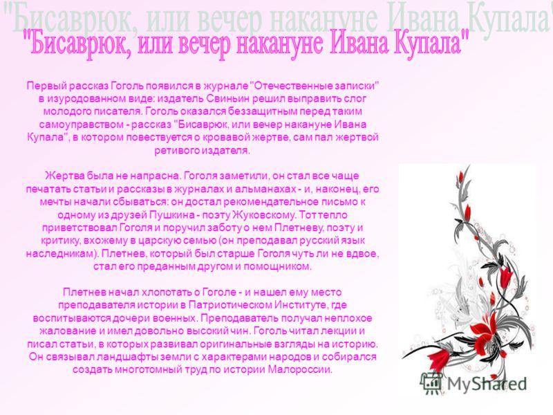 Первый рассказ Гоголь появился в журнале