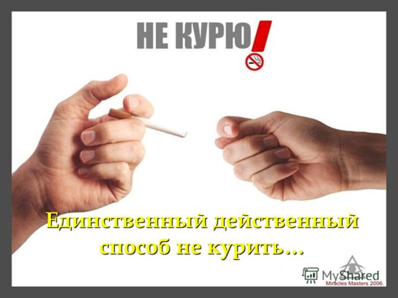 Единственный действенный способ не курить…