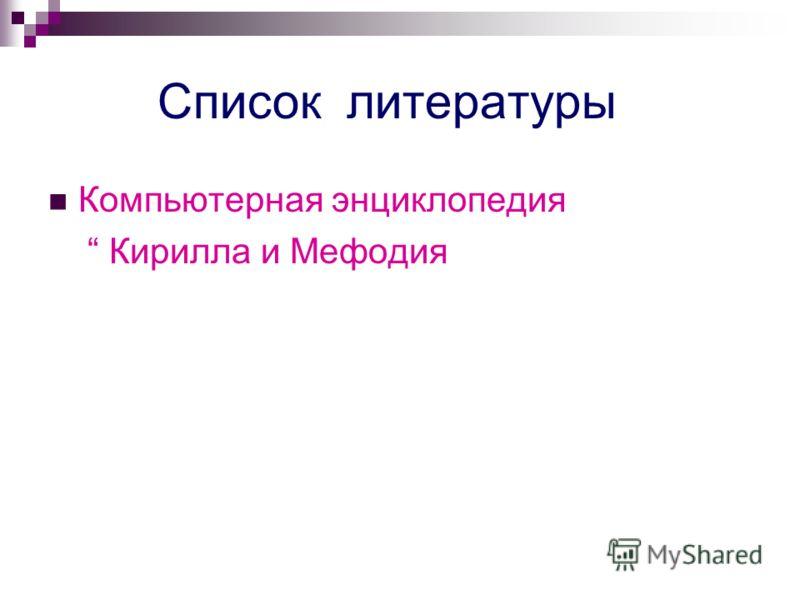 Список литературы Компьютерная энциклопедия Кирилла и Мефодия