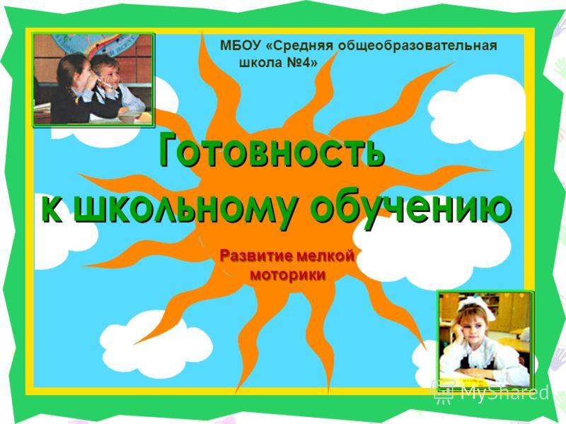 МБОУ «Средняя общеобразовательная школа 4» Развитие мелкой моторики