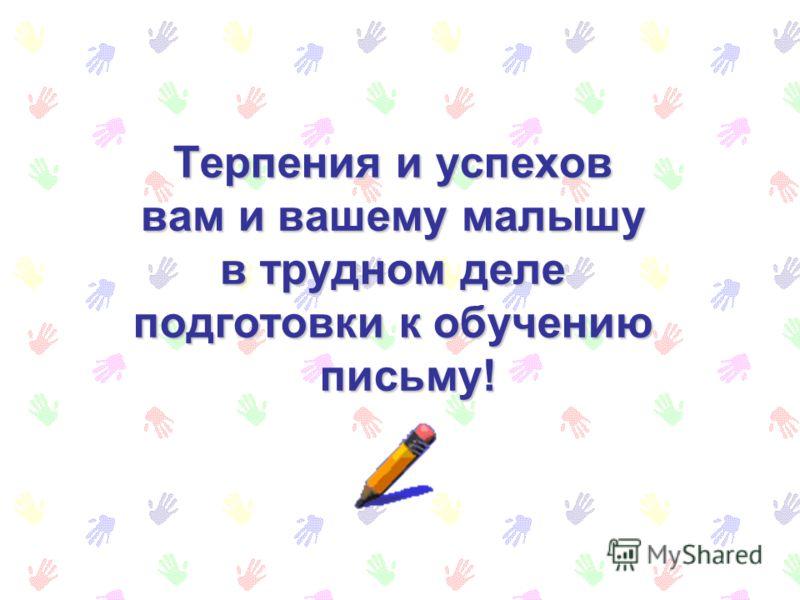 Терпения и успехов вам и вашему малышу в трудном деле подготовки к обучению письму!