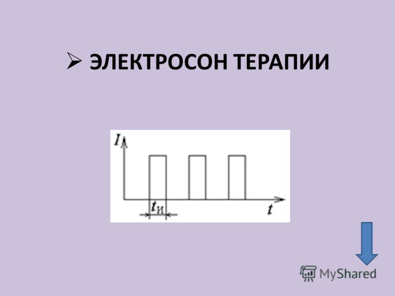 ЭЛЕКТРОСОН ТЕРАПИИ