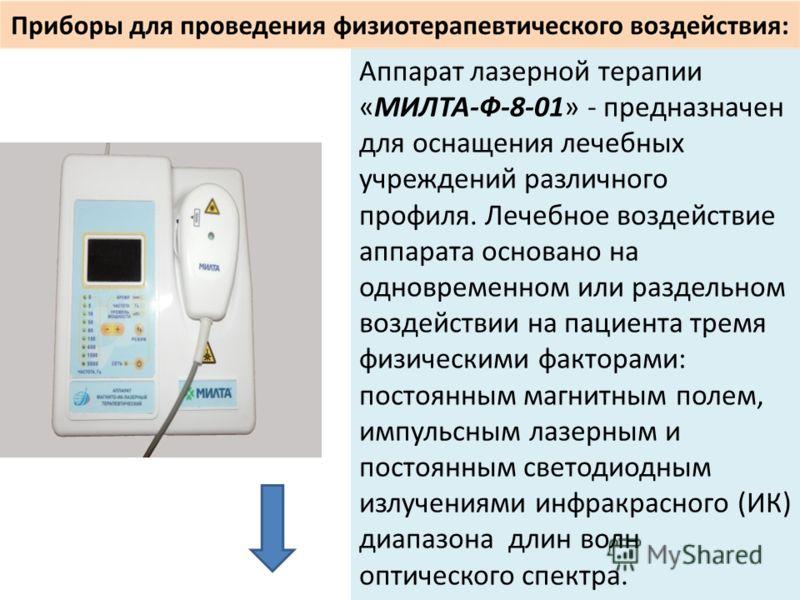 Аппарат лазерной терапии «МИЛТА-Ф-8-01» - предназначен для оснащения лечебных учреждений различного профиля. Лечебное воздействие аппарата основано на одновременном или раздельном воздействии на пациента тремя физическими факторами: постоянным магнит