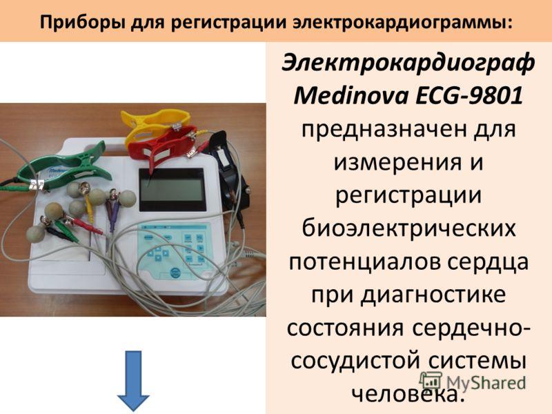 Приборы для регистрации электрокардиограммы: Электрокардиограф Medinova ECG-9801 предназначен для измерения и регистрации биоэлектрических потенциалов сердца при диагностике состояния сердечно- сосудистой системы человека.