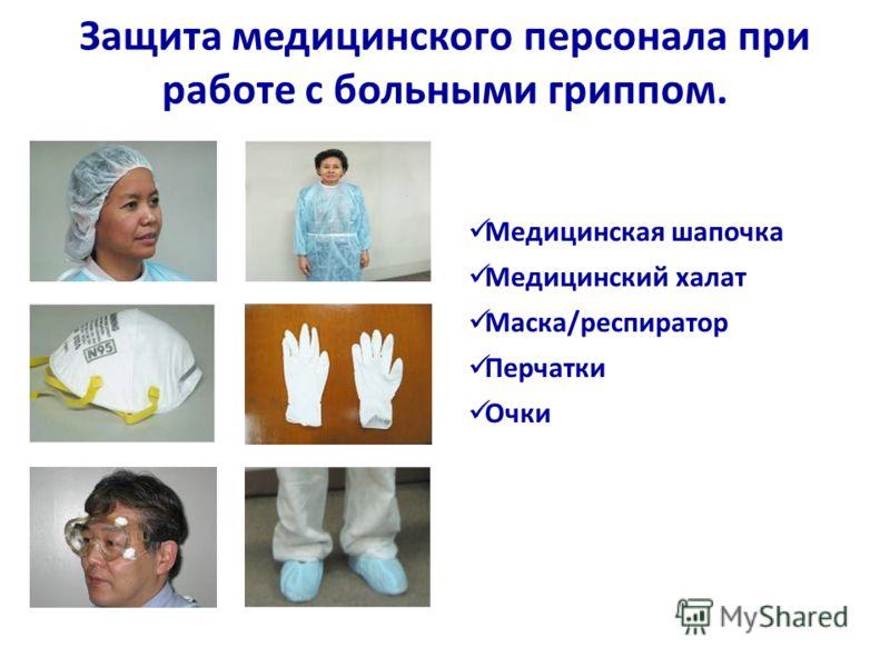 Защита медицинского персонала при работе с больными гриппом. Медицинская шапочка Медицинский халат Маска/респиратор Перчатки Очки
