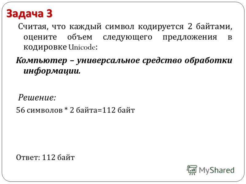 Задача 2 Информационное сообщение объемом 1,5 Кбайта содержит 3072 символа. Сколько символов содержит алфавит, при помощи которого было записано это сообщение ? Решение : 1,5*1024=1536 байт 1536*8=12288 бит 12288/3072=4 бит содержит 1 символ 2 i =N,