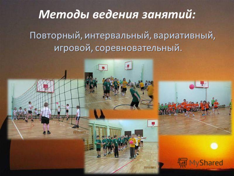 Методы ведения занятий: Повторный, интервальный, вариативный, игровой, соревновательный.