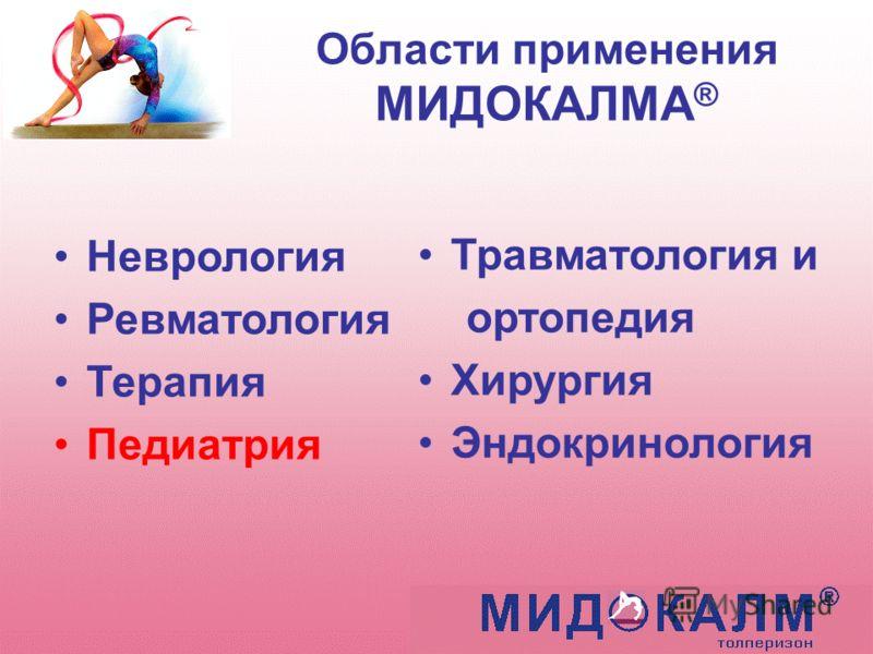 Области применения МИДОКАЛМА ® Неврология Ревматология Терапия Педиатрия Травматология и ортопедия Хирургия Эндокринология