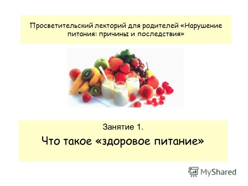 Нарушение питания фото