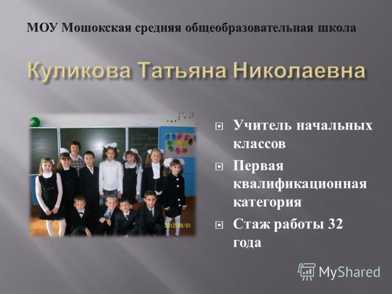 Учитель начальных классов Первая квалификационная категория Стаж работы 32 года