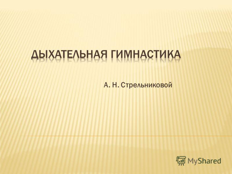 А. Н. Стрельниковой