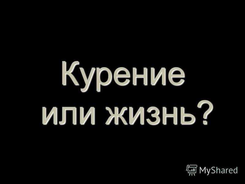 Курение или жизнь ?