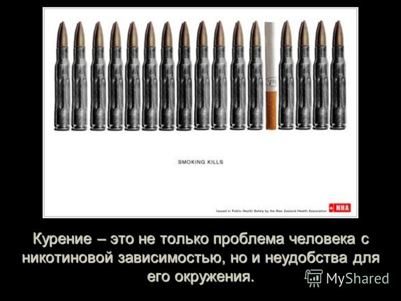 Курение – это не только проблема человека с никотиновой зависимостью, но и неудобства для его окружения.