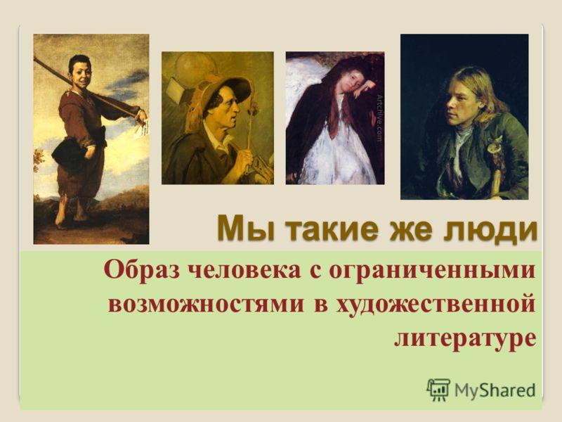 Мы такие же люди Образ человека с ограниченными возможностями в художественной литературе