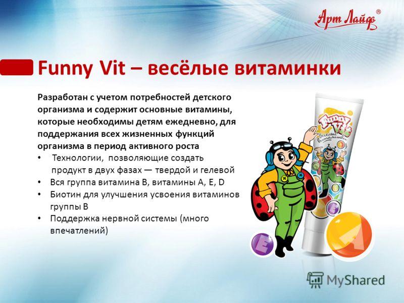 Funny Vit – весёлые витаминки. Разработан с учетом потребностей детского организма и содержит основные витамины, которые необходимы детям ежедневно, для поддержания всех жизненных функций организма в период активного роста Технологии, позволяющие соз
