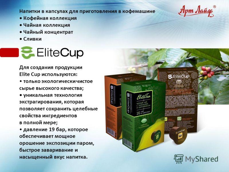 Для создания продукции Elite Cup используются: только экологически чистое сырье высокого качества; уникальная технология экстрагирования, которая позволяет сохранить целебные свойства ингредиентов в полной мере; давление 19 бар, которое обеспечивает