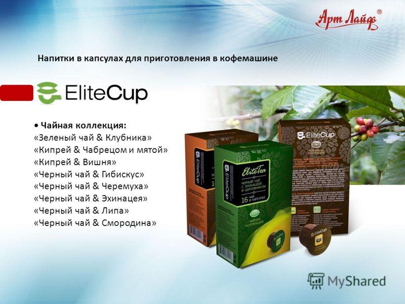 Чайная коллекция: «Зеленый чай & Клубника» «Кипрей & Чабрецом и мятой» «Кипрей & Вишня» «Черный чай & Гибискус» «Черный чай & Черемуха» «Черный чай & Эхинацея» «Черный чай & Липа» «Черный чай & Смородина» Напитки в капсулах для приготовления в кофема
