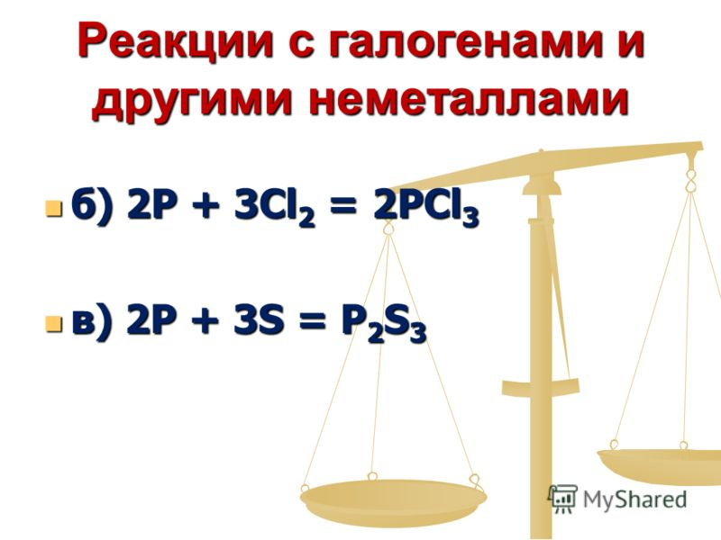 Реакции с галогенами и другими неметаллами б) 2P + 3Cl 2 = 2PCl 3 б) 2P + 3Cl 2 = 2PCl 3 в) 2P + 3S = P 2 S 3 в) 2P + 3S = P 2 S 3