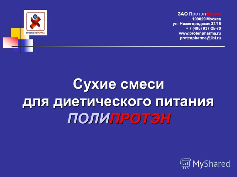 Сухие смеси для диетического питания ПОЛИПРОТЭН ЗАО ПротэнФарма 109029 Москва ул. Нижегородская 32/15 + 7 (495) 937-25-70 www.protenpharma.ru protenpharma@list.ru