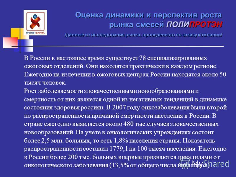 В России в настоящее время существует 78 специализированных ожоговых отделений. Они находятся практически в каждом регионе. Ежегодно на излечении в ожоговых центрах России находятся около 50 тысяч человек. Рост заболеваемости злокачественными новообр