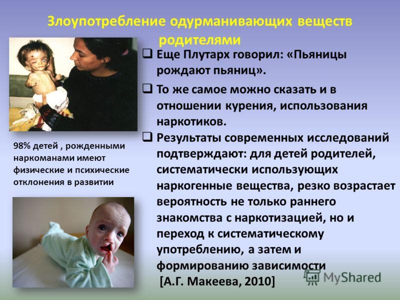 Злоупотребление одурманивающих веществ родителями Еще Плутарх говорил: «Пьяницы рождают пьяниц». То же самое можно сказать и в отношении курения, использования наркотиков. Результаты современных исследований подтверждают: для детей родителей, система