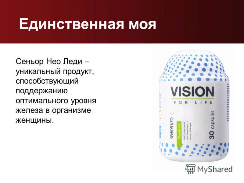 Сеньор Нео Леди – уникальный продукт, способствующий поддержанию оптимального уровня железа в организме женщины. Единственная моя