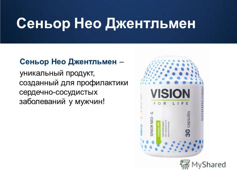 Сеньор Нео Джентльмен Сеньор Нео Джентльмен – уникальный продукт, созданный для профилактики сердечно-сосудистых заболеваний у мужчин!